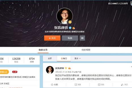 浙江省教會遭強拆十字架的代表律師獲釋回家 thumbnail