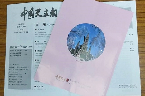 【特稿】细说中国当局对天主教的管理 thumbnail