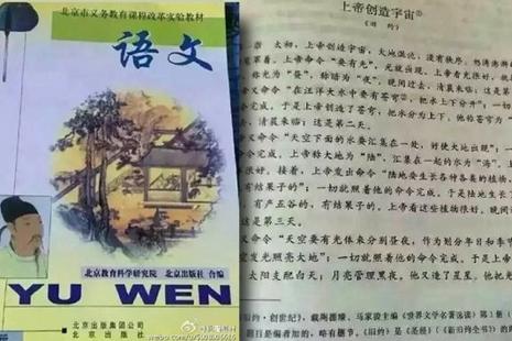 語文教科書刪聖經內容,教友感可惜指意識形態沒變