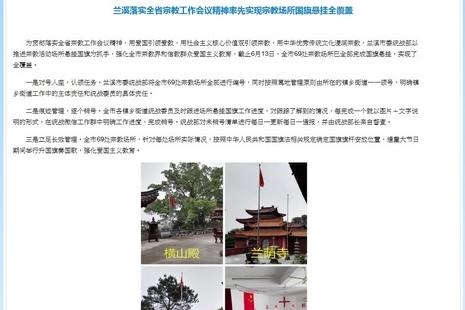 浙江宗教場所被要求掛國旗,教會憂基督宗教變成黨教