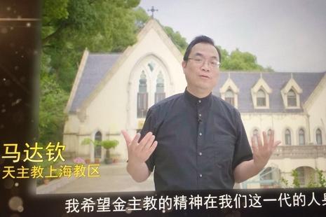 马主教未亲临金主教百年诞辰研讨会,却在短片中亮相