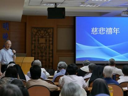 台灣修會會長聯合會辦研習會,主講慈悲禧年三重點