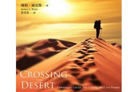 【博文】好書推介《走過沙漠:學習放下、簡單生活》