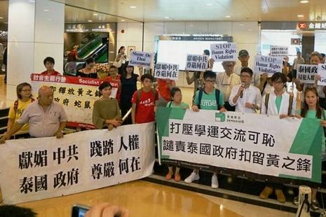 社運人士赴泰被拒入境,人權組織促特區保障香港人權利