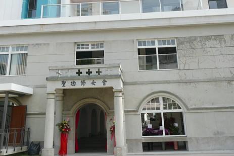 高雄修女會福傳大樓啟用,保存舊物重用紀念愛的痕跡