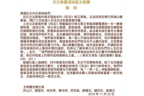 台主教团发表声明,反对修改《民法》条文