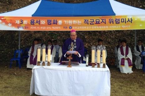 南韓教區為戰時陣亡的中國和北韓士兵祈禱