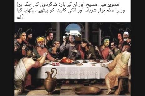 巴基斯坦主教譴責褻瀆最後晚餐的圖片