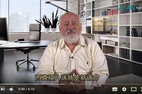 【視頻講道】常年期第四主日(甲年)2017.01.29