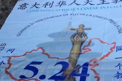 意大利華人團體籌備為中國祈禱日,紀念教宗牧函十周年