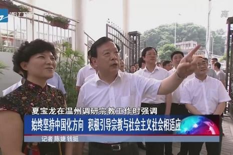 強拆十字架省份黨委書記轉任閒職,浙江省信徒放鞭炮