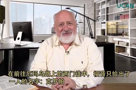 【視頻講道】復活期第三主日(甲年)2017.04.30