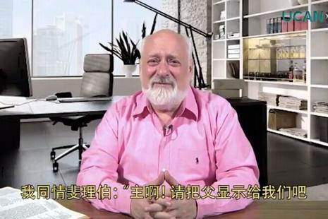 【視頻講道】復活期第五主日(甲年)2017.05.14