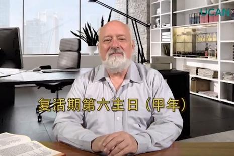 【視頻講道】復活期第六主日(甲年)2017.05.21 thumbnail