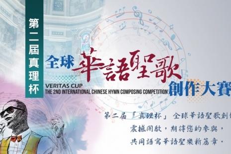 真理電台再辦華語聖歌創作大賽,參與度比首屆更活躍