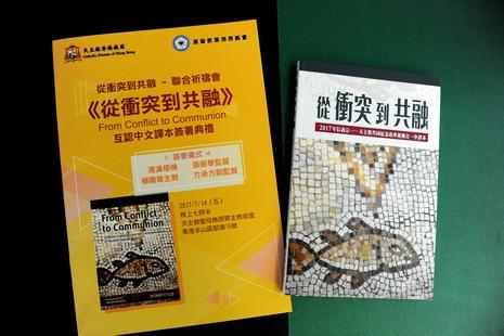 香港教區及信義會互認中譯文本,紀念宗教改革五百年