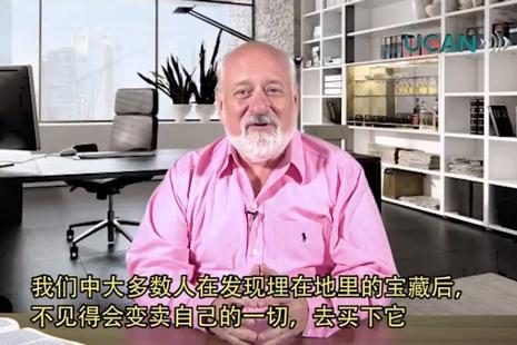 【視頻講道】常年期第十七主日(甲年)2017.07.30