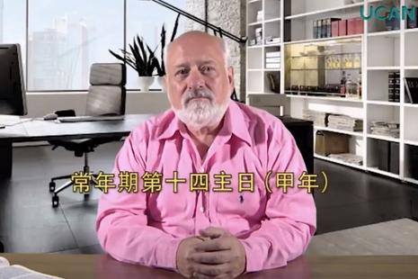 【視頻講道】常年期第十四主日(甲年)2017.07.09