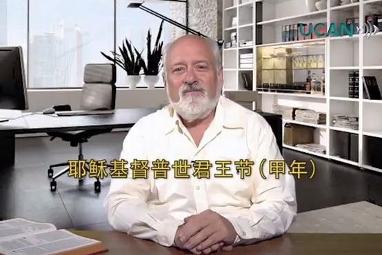 【視頻講道】耶穌基督普世君王節(甲年)2017.11.26