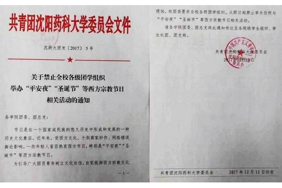 中國禁止大學舉辦聖誔節慶祝活動,學生在校園傳教更被罰