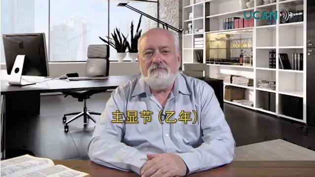 【視頻講道】主顯節(乙年)2018.01.07