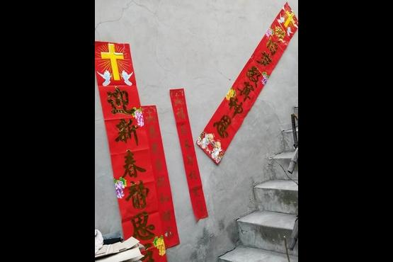 河南多個鄉鎮接獲通知,禁止張貼教會春聯