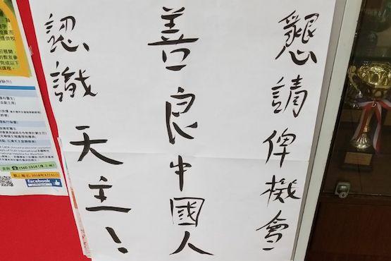 多個堂區出現大字報,要求讓中國人認識天主