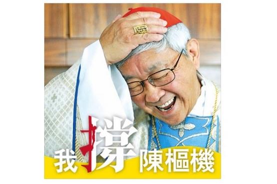 香港青年變更臉書圖像,支持陳樞機為大陸教會發聲