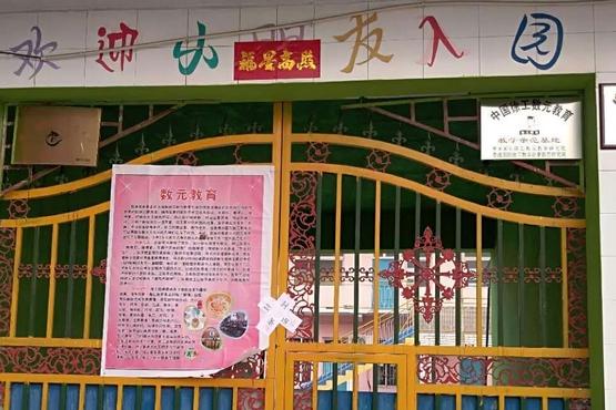 河南安陽教區開辦的幼兒園被當局查封