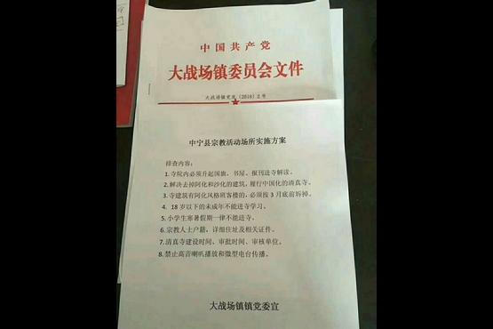 寧夏官方文件列出八條禁令,推行伊斯蘭教中國化