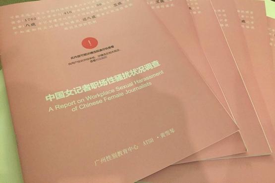 中國首份調查報告指,逾八成國內女記者稱曾被性騷擾