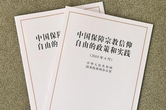 國務院發表宗教自由白皮書,關注人士提醒別信語言偽術