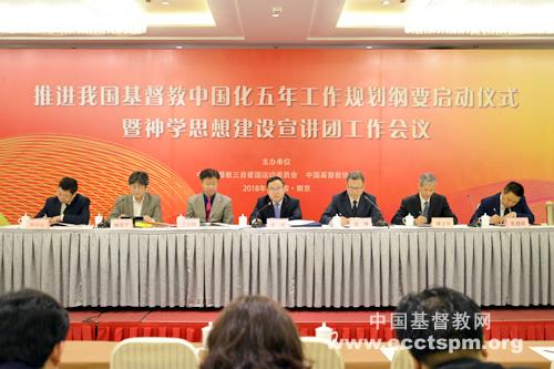 基督教中國化報道(一):基督教全國兩會公布未來五年計劃
