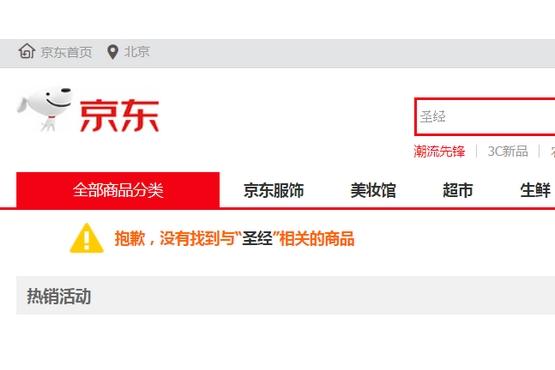 中國購物網禁售聖經,教友恐教會資料也會被大清理