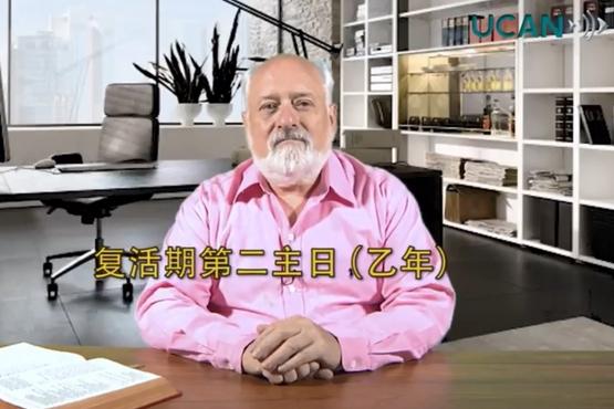 【視頻講道】復活期第二主日(乙年)2018.04.08