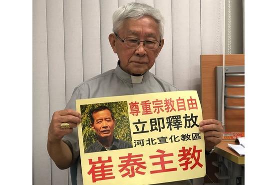 教會團體呼籲中國停止不人道非法關押宣化助理主教