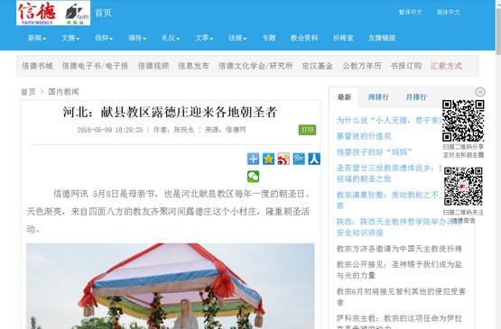 河北要求天主教媒體不報道朝聖新聞,並禁學生參加朝聖活動