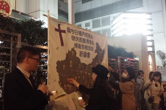 多個基督徒團體合辦祈禱會,捍衛中國大陸宗教自由