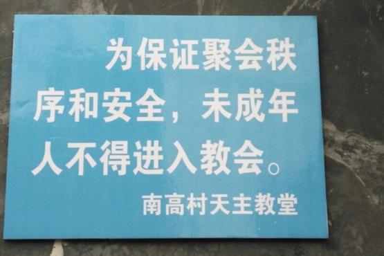 【評論】中國加利利與習近平新時代基督教秩序的實踐(二)