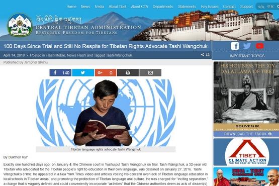 【評論】對無罪者的審判:西藏語言及文化保護者紮西旺秀案