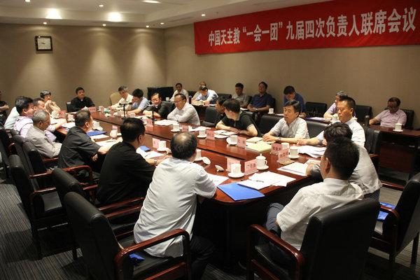 「一會一團」向全國教區下達落實天主教中國化五年工作規劃