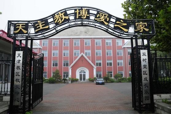 繼河南教區停辦夏令營後,天津教區夏令營舉辦途中被迫叫停