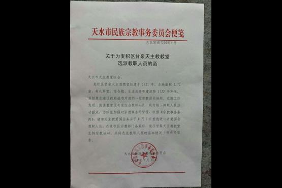 中國當局派愛國會人員接管天水地下團體管理的堂區