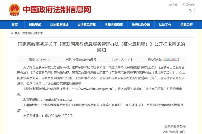 國宗局發布互聯網宗教信息管理辦法,有指恐個人網站要全撤
