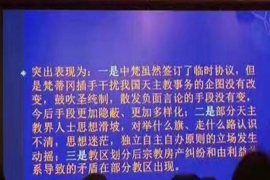 中梵臨時協議後,鄂辦全省教職培訓稱:梵干擾大陸企圖沒變