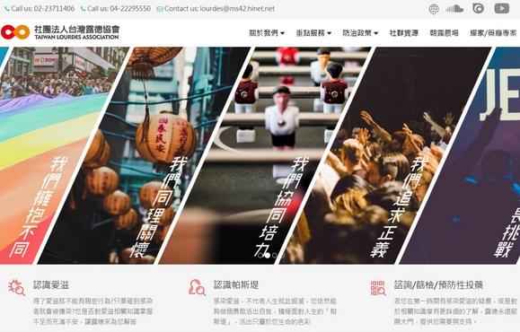 【來稿】台灣天主教護家使命團:露德之名蒙塵受辱