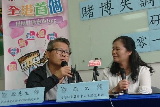 香港明爱指赌博失调者使配偶受困,有过来人靠信仰走出困局
