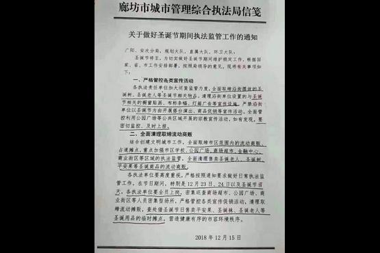 地方政府發通知禁聖誕節,解釋只為趕攤販營造健康市容