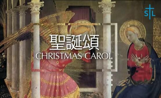 【鹽與光:教會透視】《聖誕頌》第三集:聖誕樹
