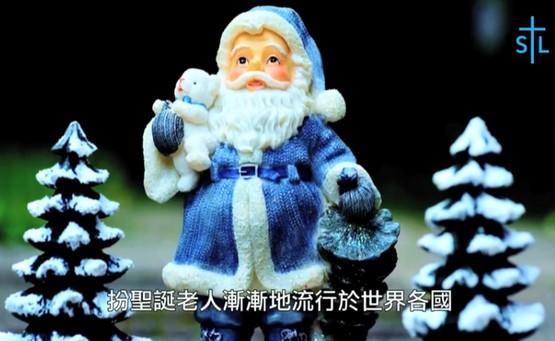 【鹽與光:教會透視】《聖誕頌》第四集:聖誕老人